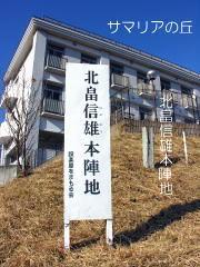 愛知の城 新御堂山陣所